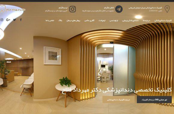 طراحی سایت دکتر مهرداد فلاح