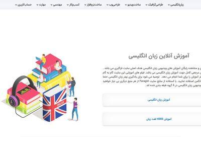 سئو و طراحی سایت فراگیری