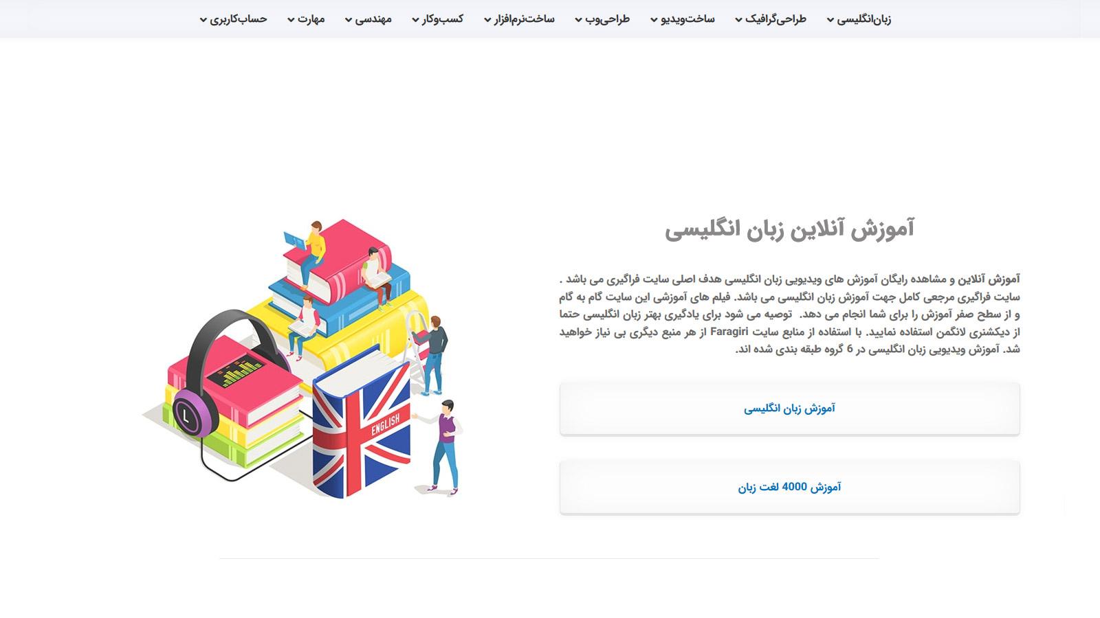 طراحی سایت فراگیری