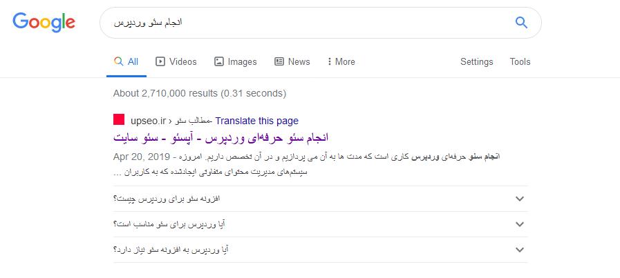 نتیجه جستجو عبارت انجام سئو وردپرس در گوگل