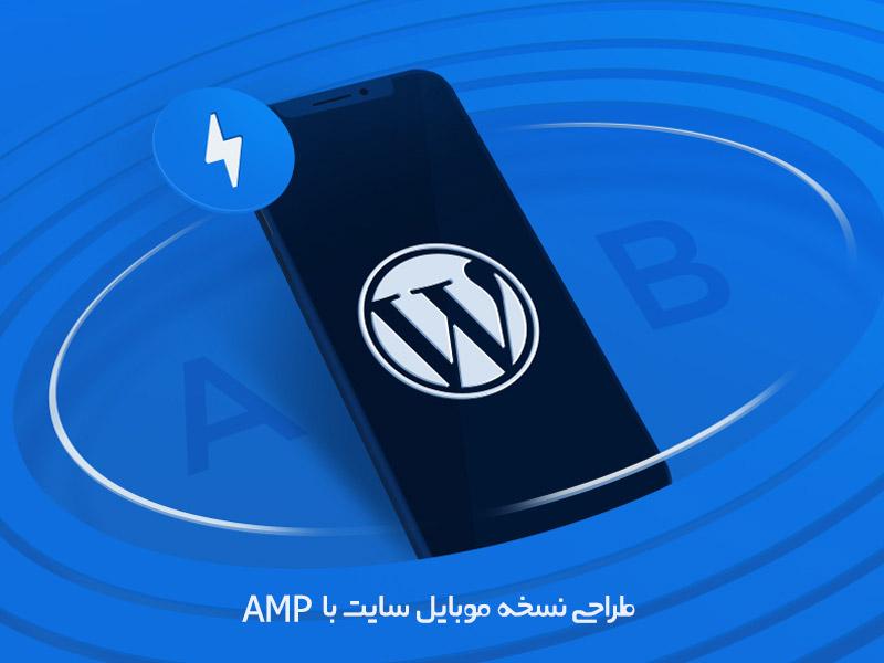 طراحی نسخه موبایل سایت با AMP